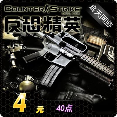 Thế kỷ Tiancheng Counter-Strike 2OL Card CSol Game Coin 4 Yuan 40 điểm Báo chí chính thức Yuan Tự động nạp tiền - Tín dụng trò chơi trực tuyến