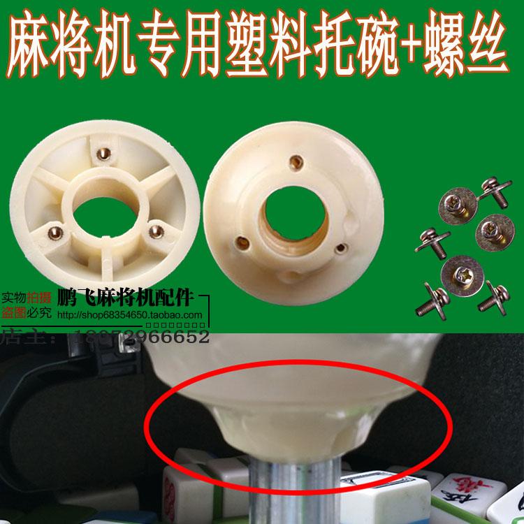 Máy bốn cổng tự động Phụ kiện máy Mahjong Phụ kiện bàn nhựa Mahjong kết nối tất cả các khay nhựa - Các lớp học Mạt chược / Cờ vua / giáo dục