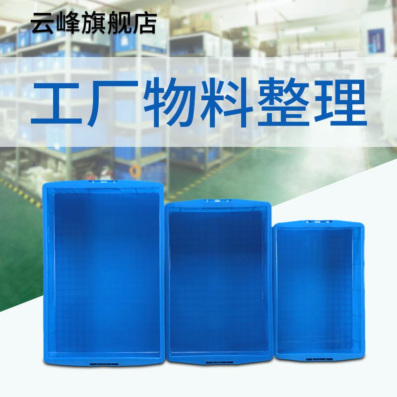 云峰大号塑料周转箱加厚长方形养鱼养龟浅箱子矮箱养殖盆塑料箱