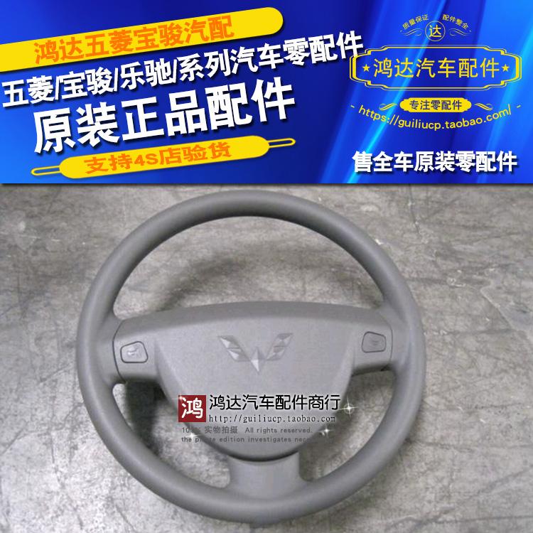 Gốc Wuling New Light 6390 Ban Chỉ Đạo Wheel Lắp Ráp Mới Ban Chỉ Đạo Wheel Lắp Ráp Wuling Phụ Tùng Ô Tô