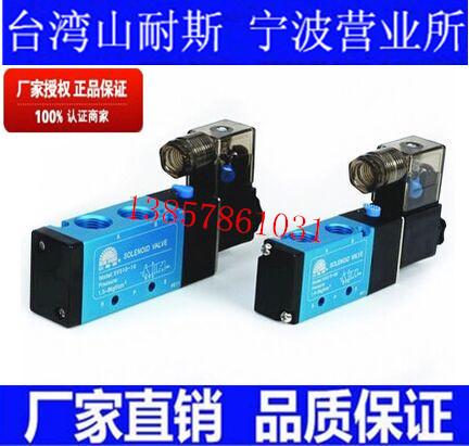 台湾山耐斯SUN-RISE尼尔森电压4V210-08电磁阀SV210-08气动可选