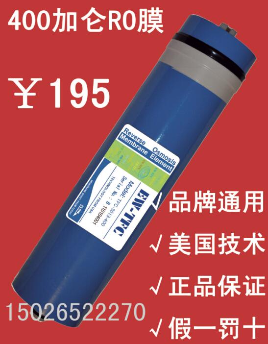 进口世韩膜净水器滤芯纯水机配件逆渗透膜RO反渗透膜75G加仑