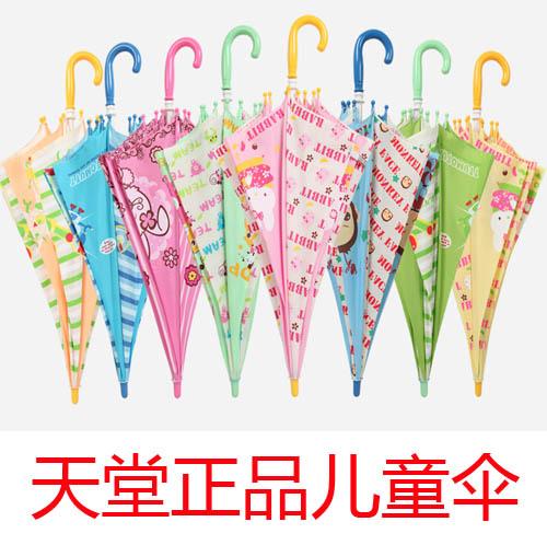 天堂伞儿童伞男小学生雨伞可爱宝宝卡通儿童雨伞女孩幼儿园长柄伞