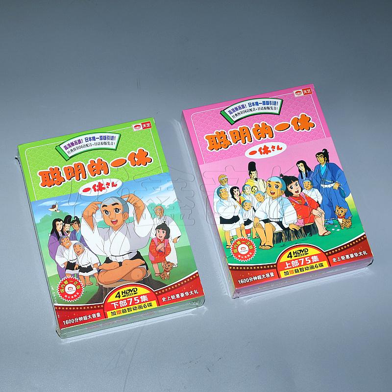 高清经典聪明的一休哥和尚dvd(150集)送12张动画碟片国日语发音