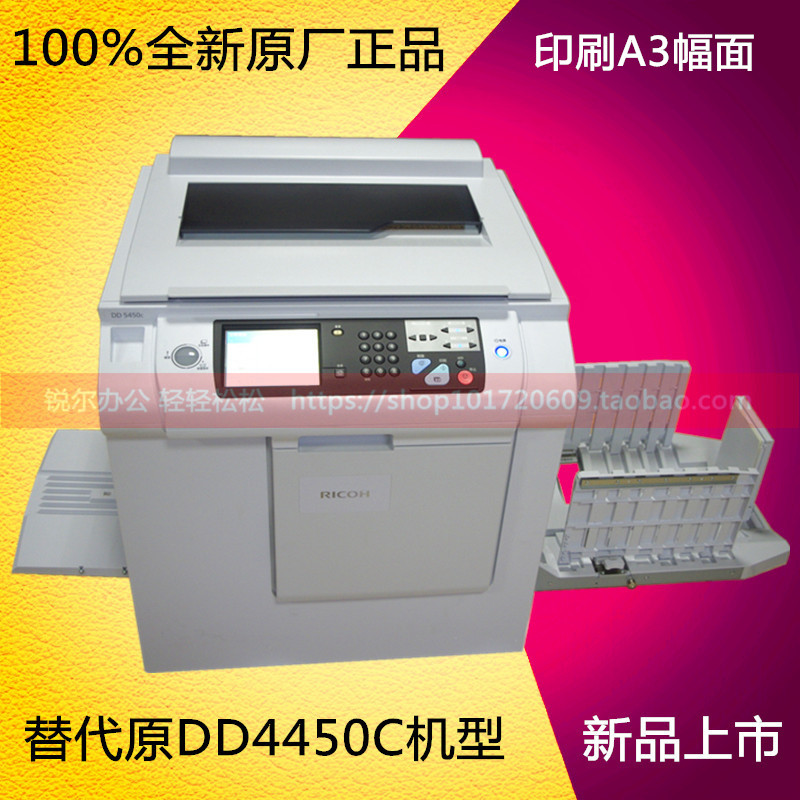 Original Brand New Ricoh Dd5450c One Machine Digital Speed Printing