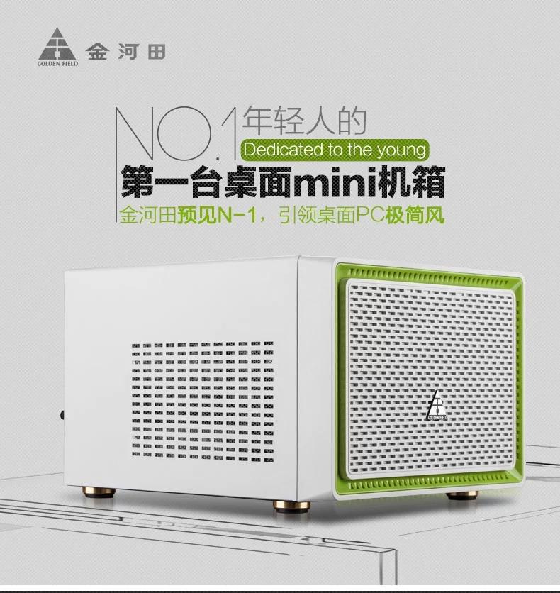 超频三 青梅竹马迷你小主机箱mini 背线 USB3.0 HTPC 黑/白