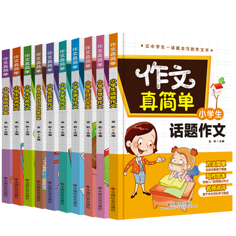 usd elementary school students exam essay selling books  elementary school students exam essay selling books genuine primary school essay the essay really simple