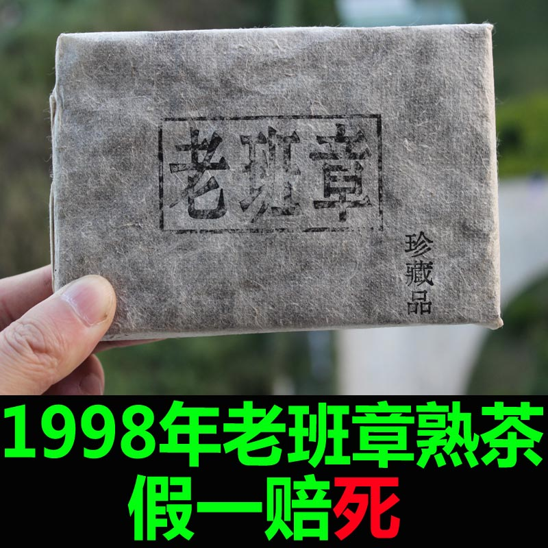 云南普洱茶 老班章生茶 砖茶 98年布朗山古树纯料 普洱陈年老生