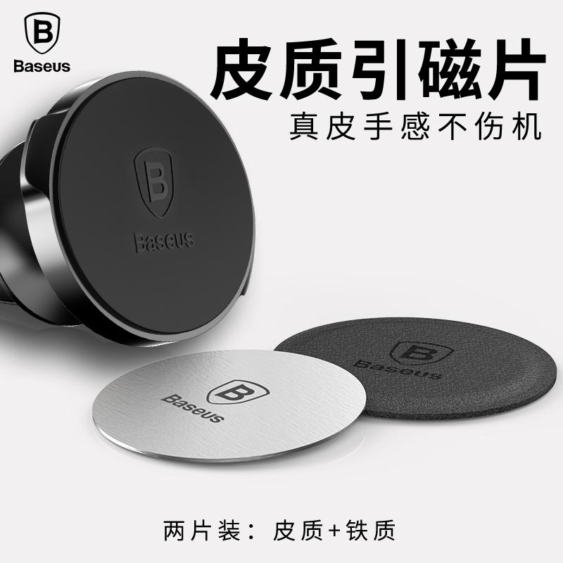Tốt nhất magnetic magnetic xe khung điện thoại phụ kiện vá từ nam châm magnetic xe sắt tròn 7