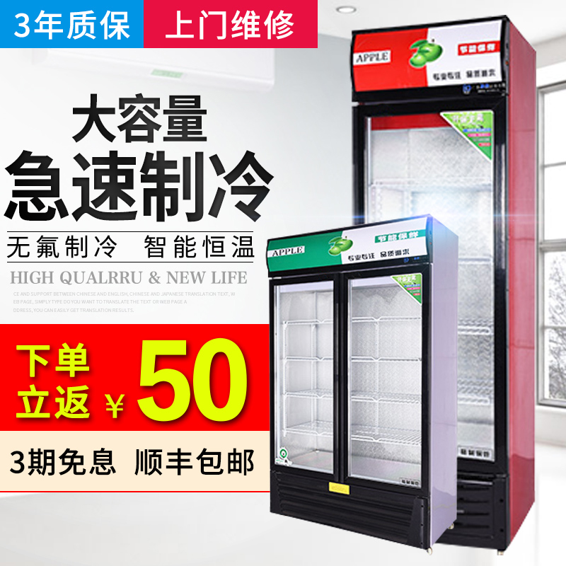 乐创展示柜冷藏柜商用啤酒冰柜立式冰箱水果保鲜柜双门超市饮料柜