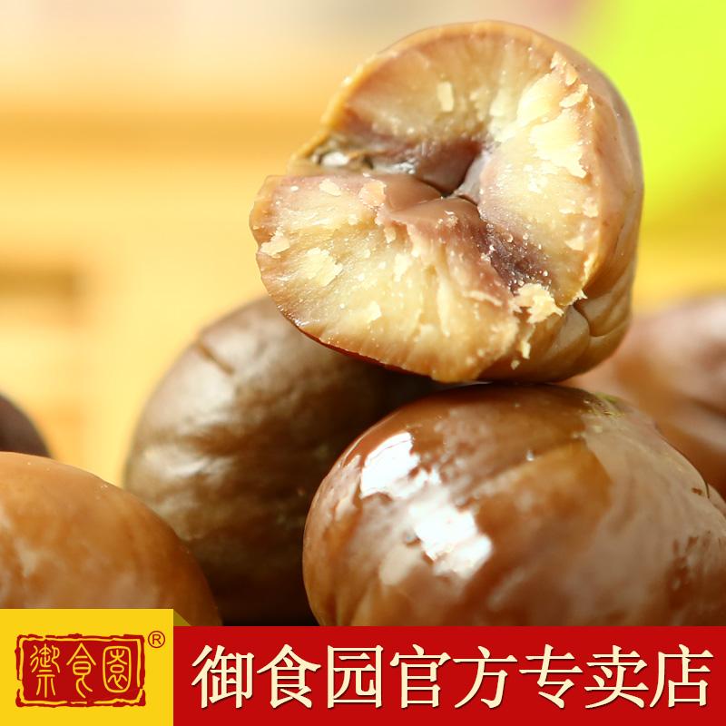 北京特产御食园即食板栗500g甘栗仁栗子仁熟栗子坚果零食休闲食品
