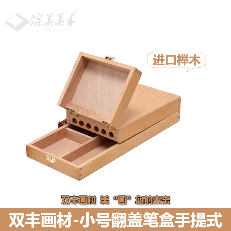 Usd 13 77 Mechanized Wooden Portable Solid Wood Painting Box Oil