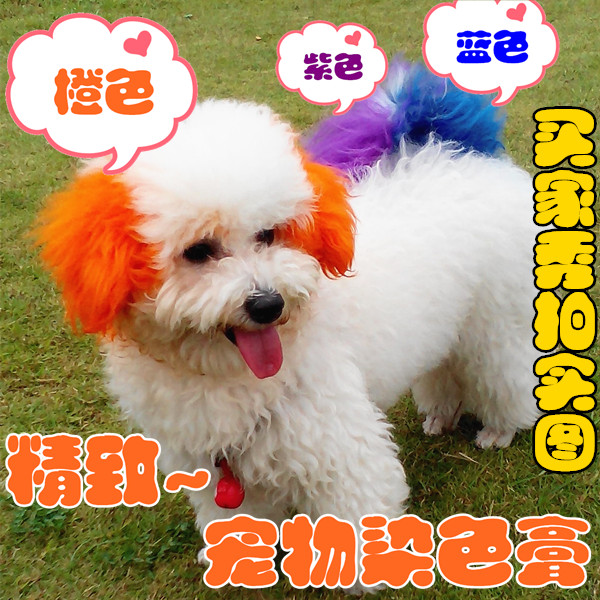 New product authorization package Aibeimei pet dog special dyeing ...
