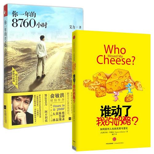 现货 谁动了我的奶酪+你一年的8760小时 共2册 自我实现 励志成功 人生哲学 新华书店正版畅销书籍 博库网