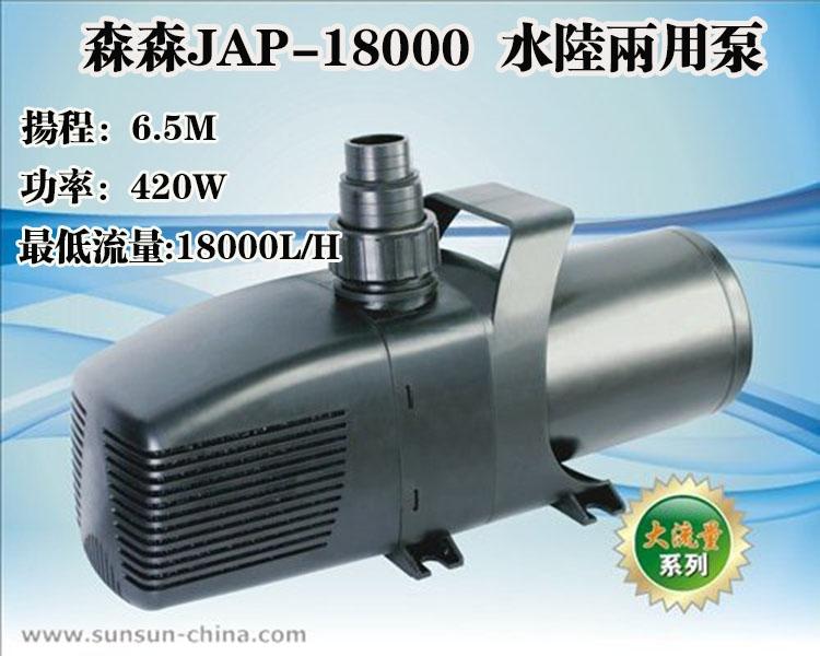 Sensen JAP 18000 Submersible Pumps Rockery Fish Pump Home Aquascape Pond  Pumps Amphibious Pumps