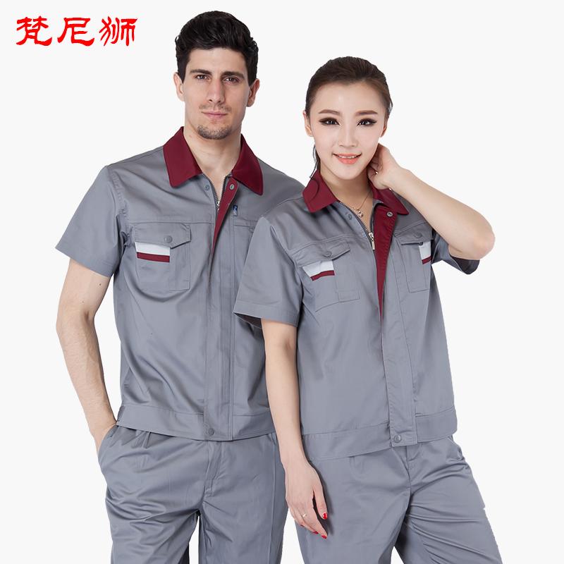 春夏季短袖工作服套装 劳保服工装