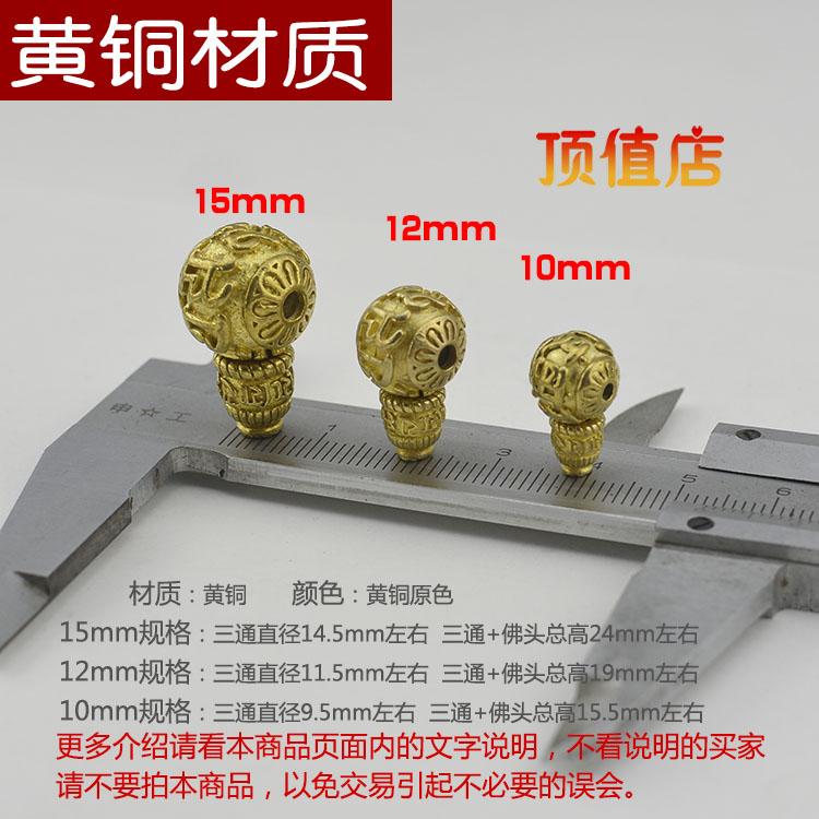 黄铜 新款藏式六字真言10mm/12mm/15mm三通+佛头 佛珠手链DIY配件