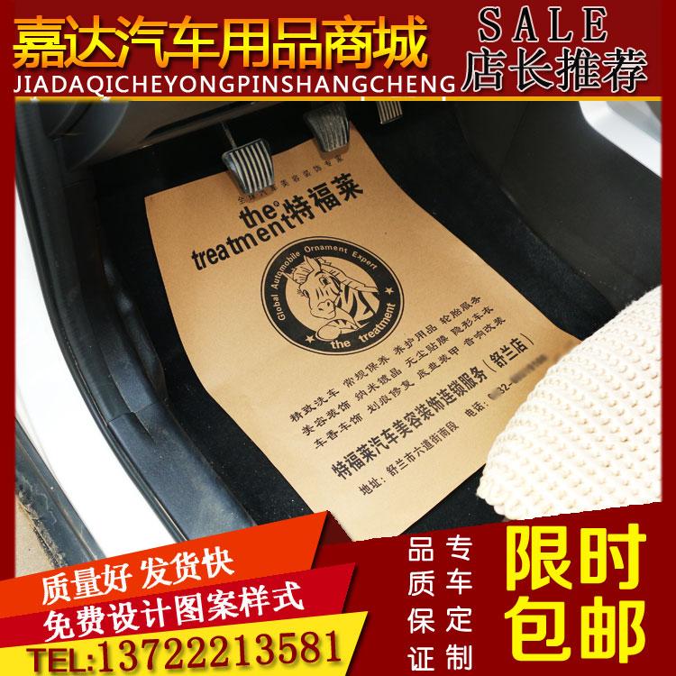Car Disposable Mat Paper Waterproof Mat Foot Paper Car Wash Kraft