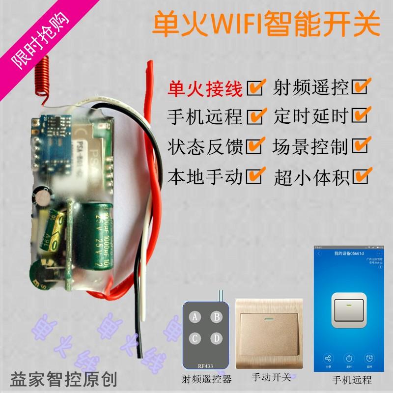 Один пожар wifi пульт переключения умный домой мобильный телефон удаленный контроль легко микро присоединиться один живчик контроль удаленный модули