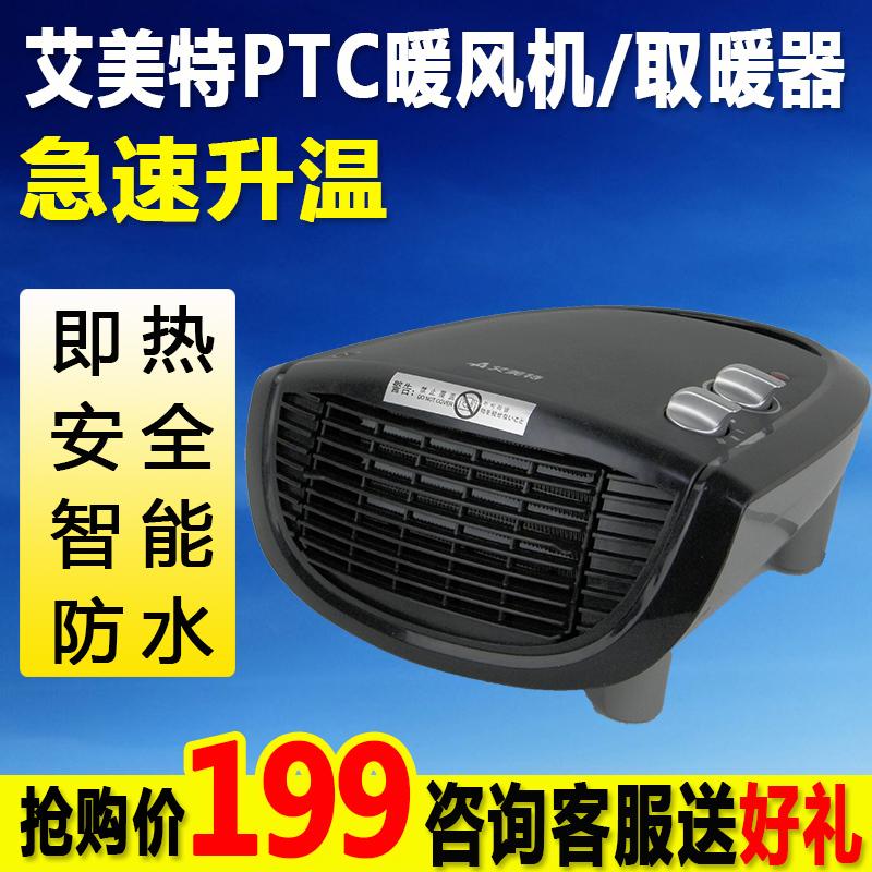 包邮 扬子华美取暖器家用省电浴室取暖气暖风机PTC陶瓷发热电暖