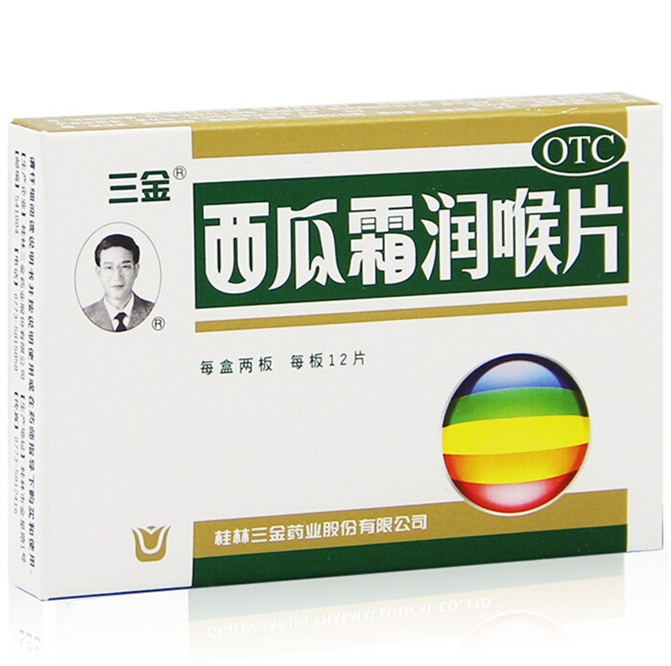 三金西瓜霜润喉片24片润喉消肿咽喉炎口腔溃疡西瓜霜含片