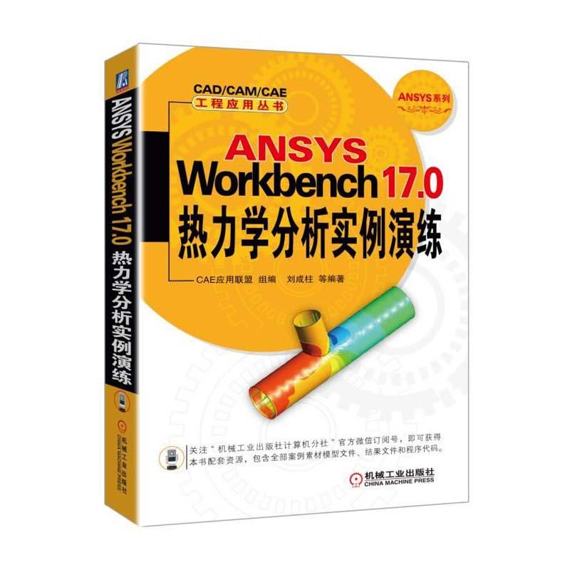 Genuine ANSYS Workbench 17 0 thermodynamic analysis examples exercise  thermodynamic analysis techniques and methods book ANSYS software tutorial