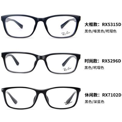 RayBan Ray-Ban glasses frame men and women myopia glasses frame ...