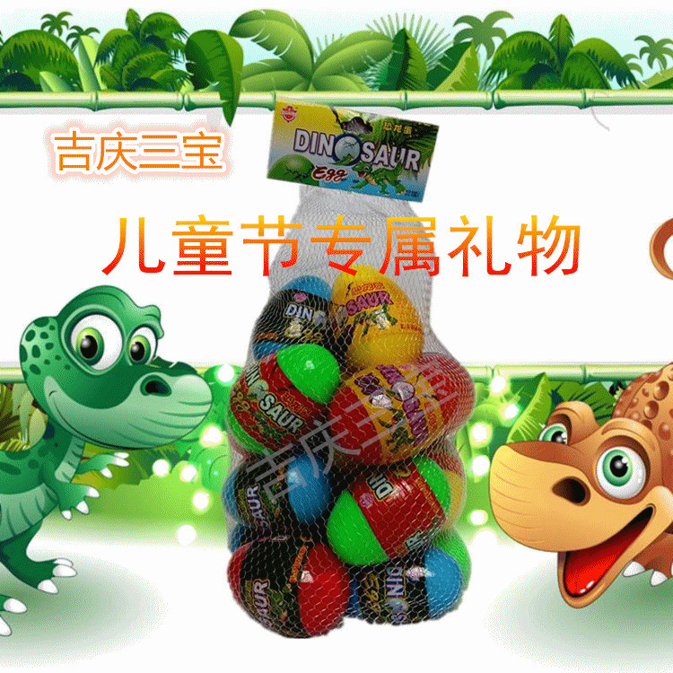 大恐龙蛋儿童节礼物巧克力蛋六一零食礼包20粒/袋,2袋包邮