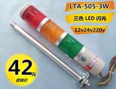 Предупредительная сигнальная лампочка South LED LTA-505-3W