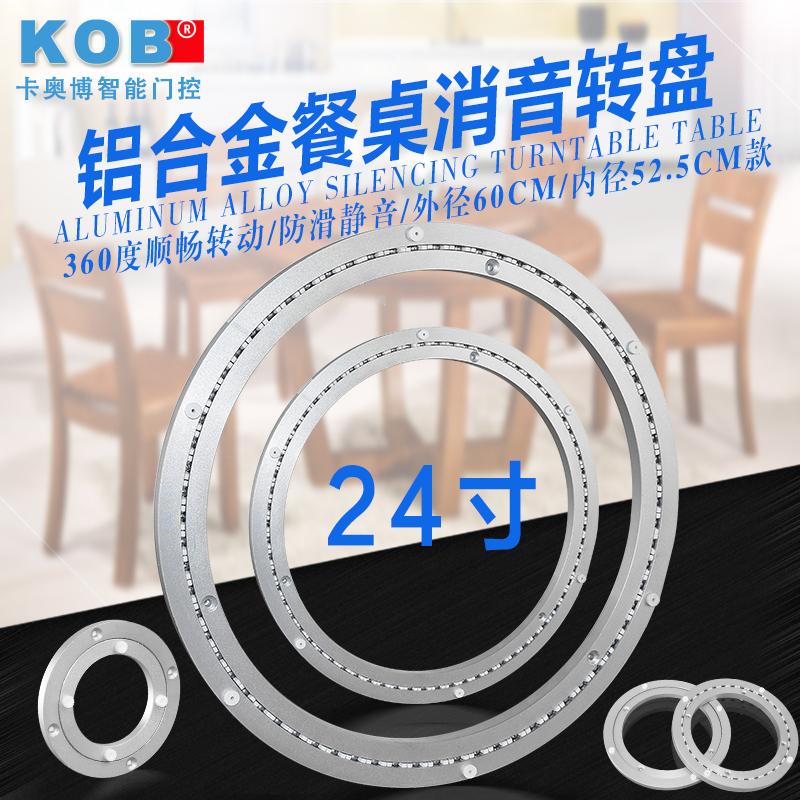 KOB Aluminum Lazy Susan Glass Turntable Base Thickened Muffler Universal  Wheel 24 Inch 600MM