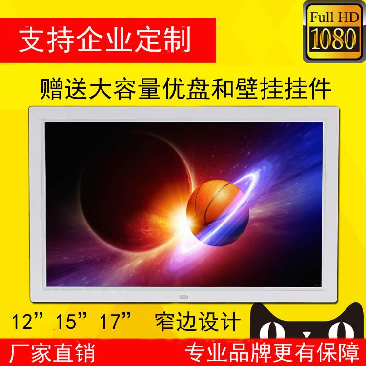 12-inch mỏng độ nét cao khung ảnh kỹ thuật số 15 album ảnh điện tử 17 máy quảng cáo có thể thiết lập màn hình khởi động hoặc thêm pin lithium