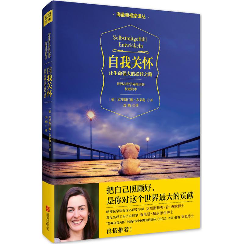 10本经典关于心灵成长的书 图书教育 第2张