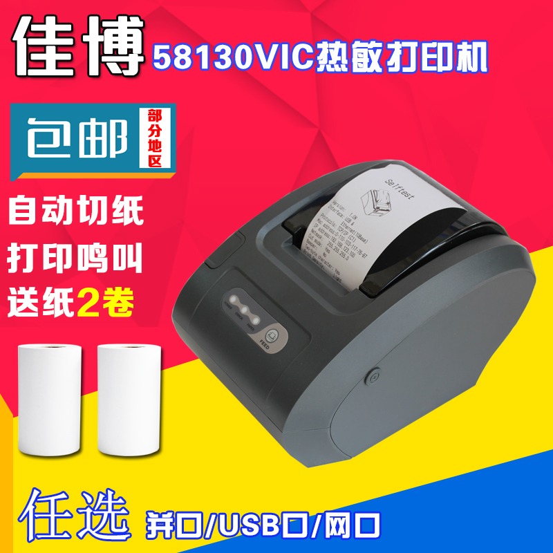Jia Bo  GP58130ivc 58MM POS58