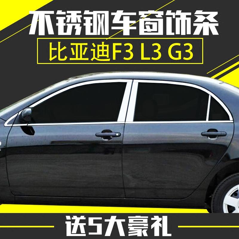 专用于比亚迪07-18款F3/G3/L3不锈钢车窗饰条车身亮条装饰条改装