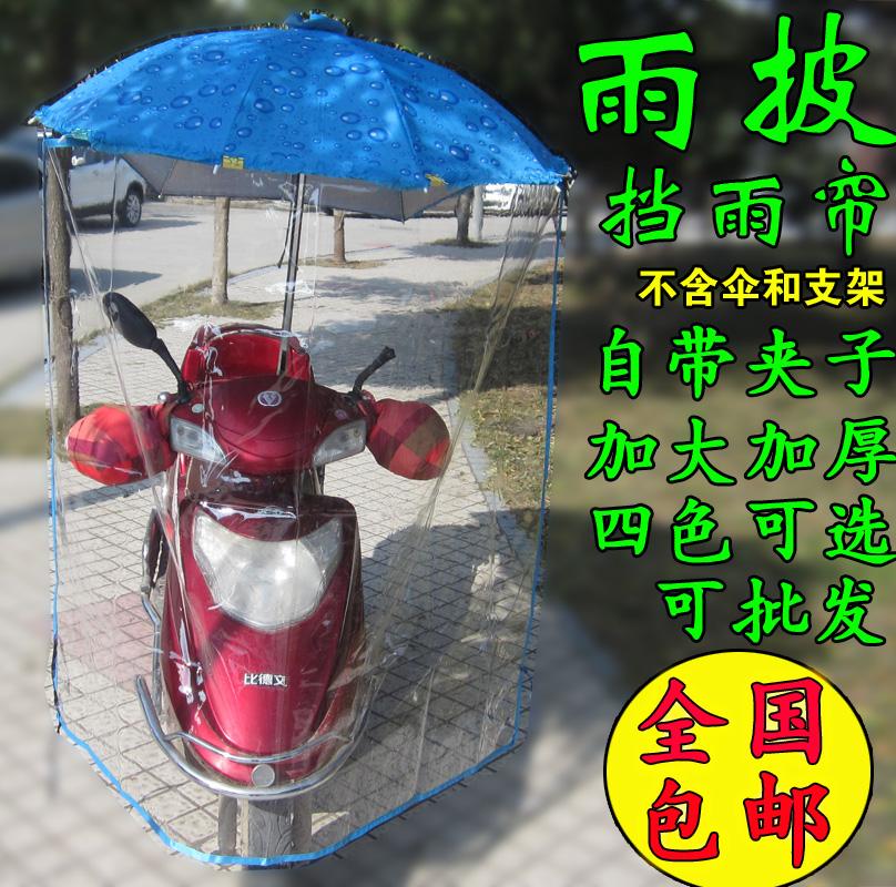 Электромобиль блок дождь занавес аккумуляторная батарея автомобиль занавес прозрачный закрытые электричество руб зонт парадная дверь ветер пончо утолщённый полностью окружать