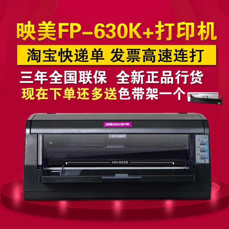 映美FP-630K+针式打印机 发 票税控票据淘宝快递打印机快递单连打