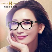 海伦凯勒板材眼镜框女韩版潮圆脸