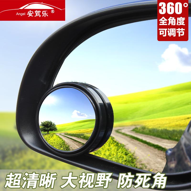 高清倒车后视镜辅助镜广角盲点镜小圆镜360度调节反光镜汽车用品