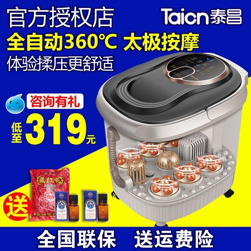 Taicn泰昌TC-Z5301全自动加热足浴盆电动深桶足浴器 按摩盆