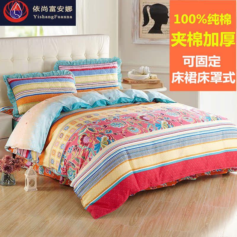 全棉夹棉床裙4件套 纯棉加棉加厚秋冬保暖床罩式床群四件套 特价