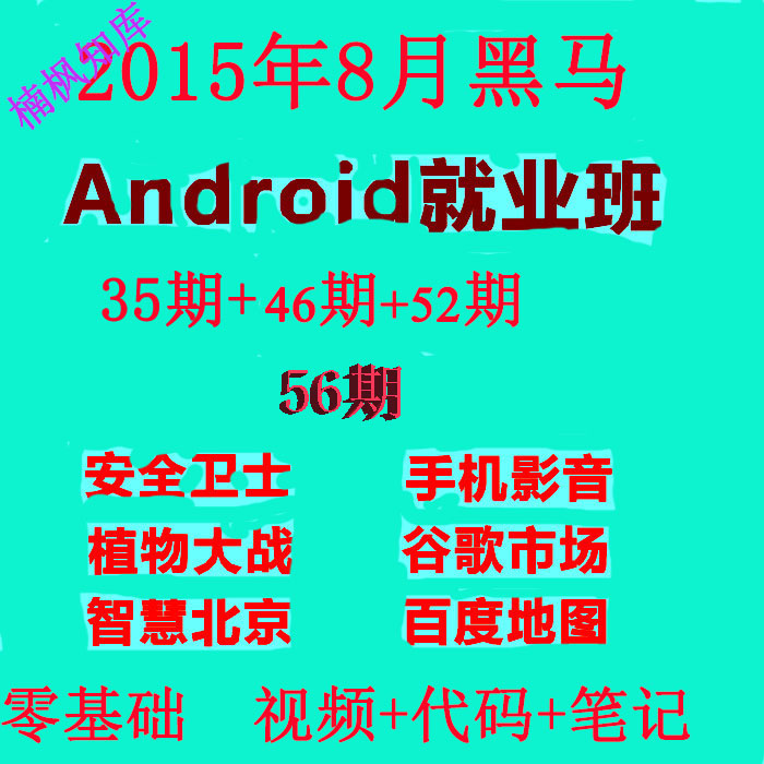 Android视频教程/黑马程序员ASP.Net+Android+IOS