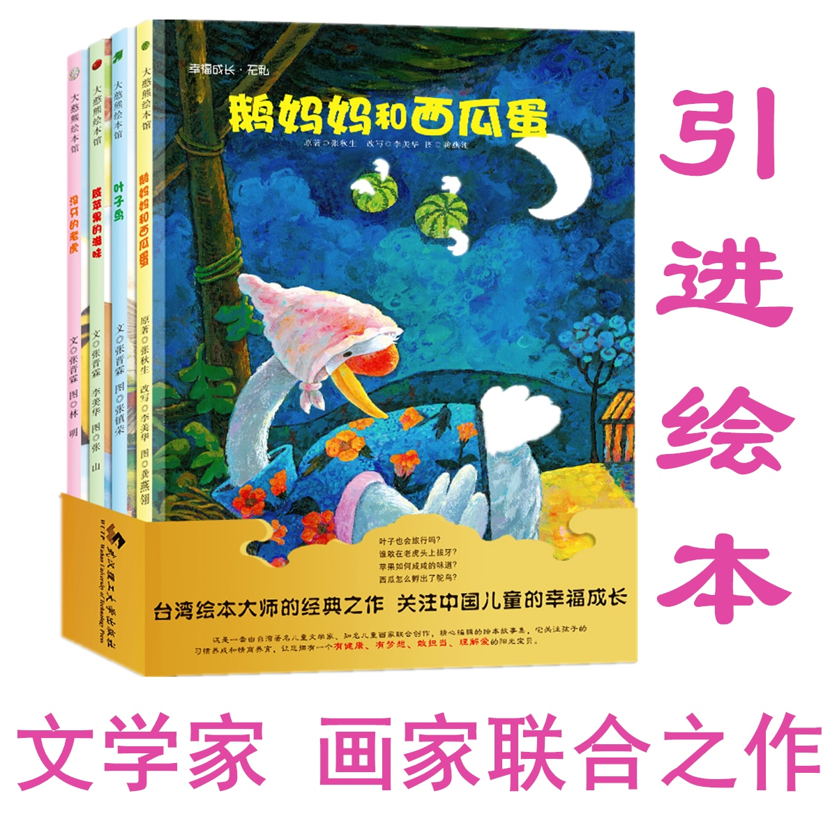 Genuine goose mother and watermelon egg picture book storybook classic  parent-child good habits fairy tale low kindergarten reading children's  books