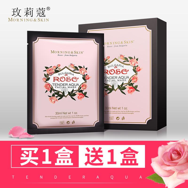 【买一送一】玫莉蔻玫瑰嫩肤补水面膜6片 补水保湿玫瑰精油面膜贴