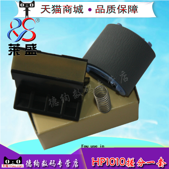 Rexam для пикапа HP1020 HP1010 1018 HP1005 2900 захват ролика Сортировщик