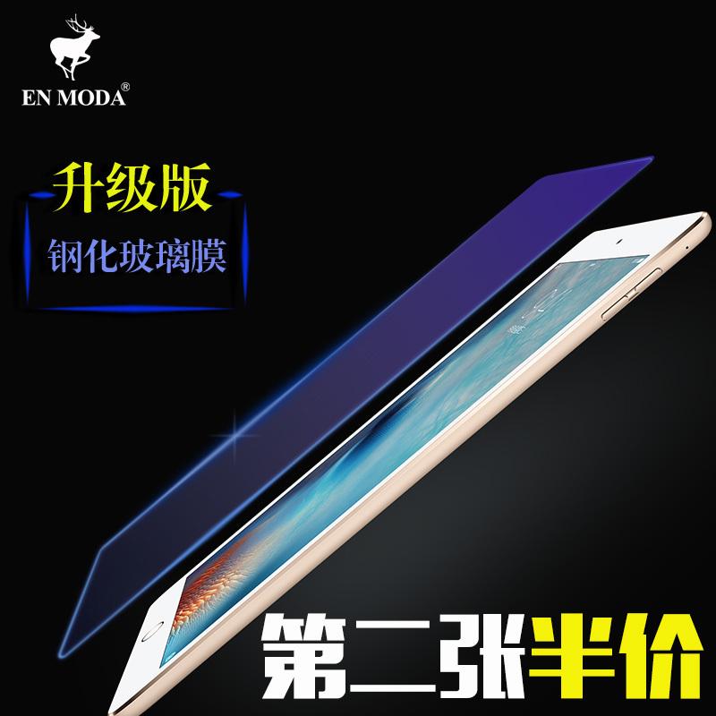 ipadair2钢化膜pro9.7/10.5平板56膜mini234新款ipad2017/2018