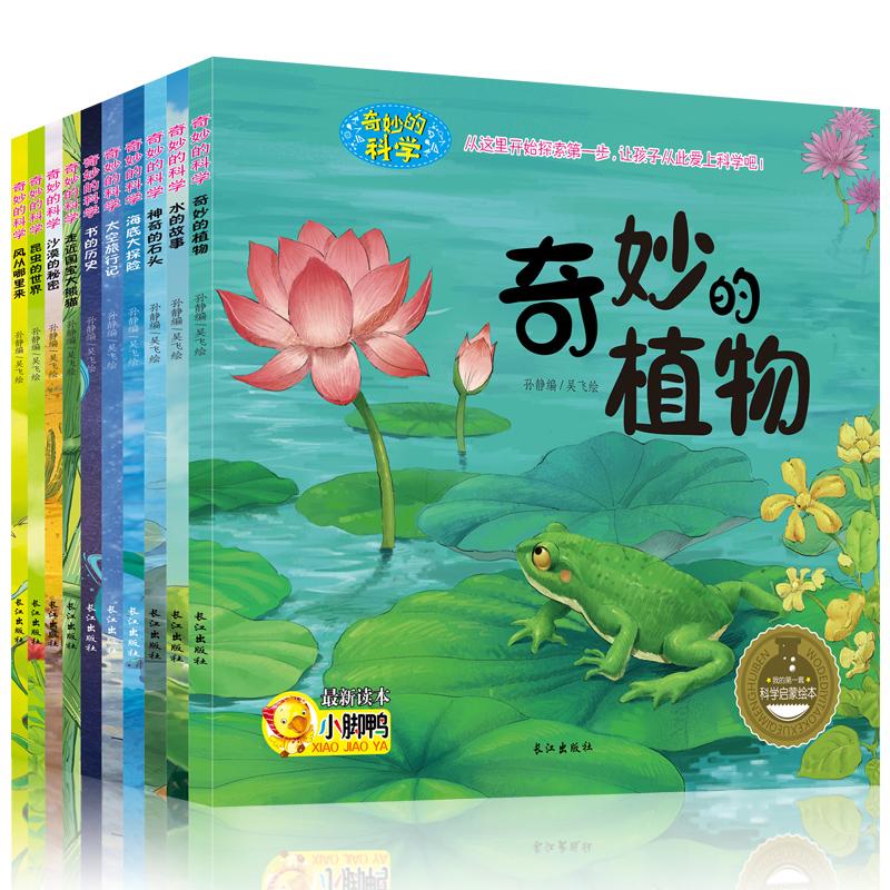 幼儿版十万个为什么儿童版正版绘本奇妙的科学全套10册儿童绘本书籍海底世界图书3-9岁少儿童百科全书儿童小学生科普图画故事