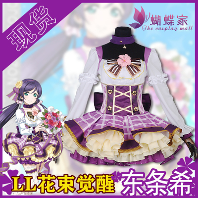 taobao agent Spot butterfly home lovelive day service bouquet COS LL bouquet awakening Tojo Nozomi cosplay full set