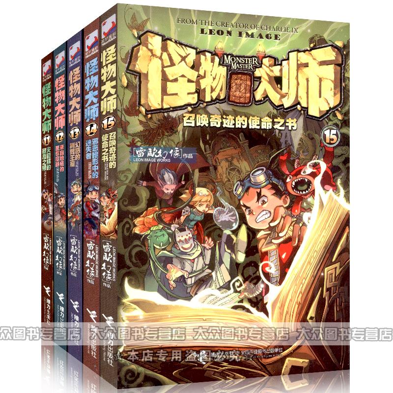 正版 怪物大师15 召唤奇迹的使命之书 随书赠送钻卡 查理九世作者雷欧幻像 9-13-14-15-16岁少儿童故事大王中