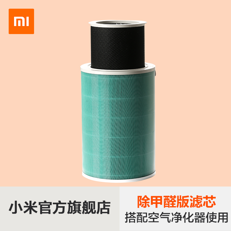 Millet m home air purifier filter in addition to formaldehyde-enhanced Edition