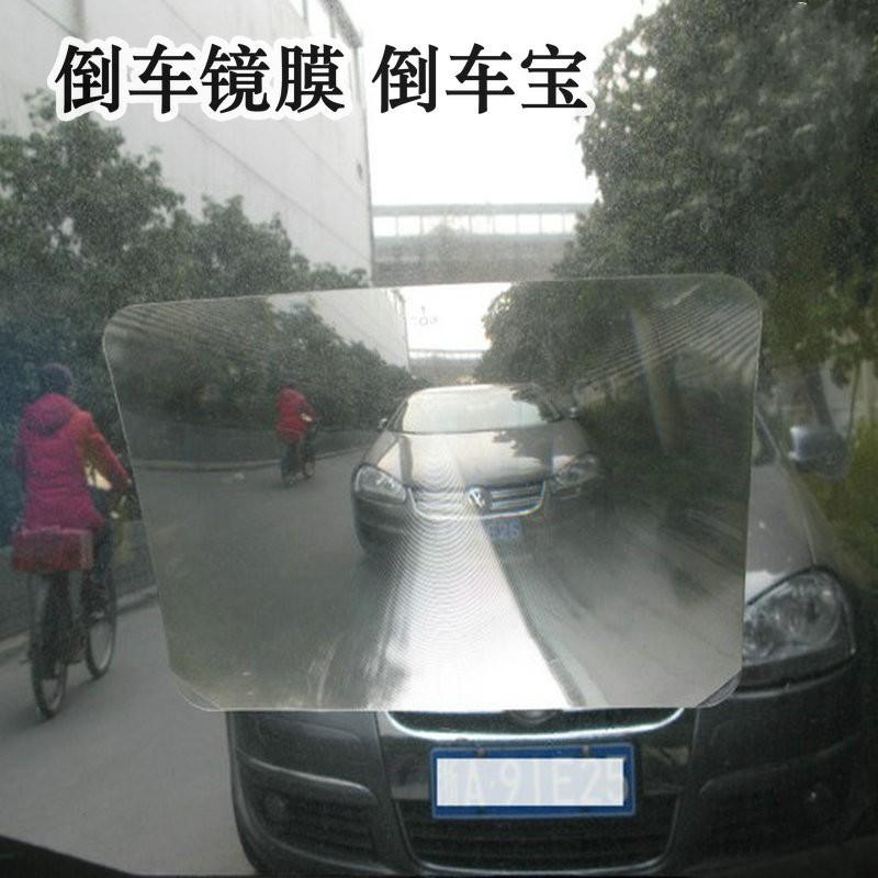 汽车倒车镜/后视镜小圆镜辅助镜大视野防炫目反光镜盲点镜广角镜